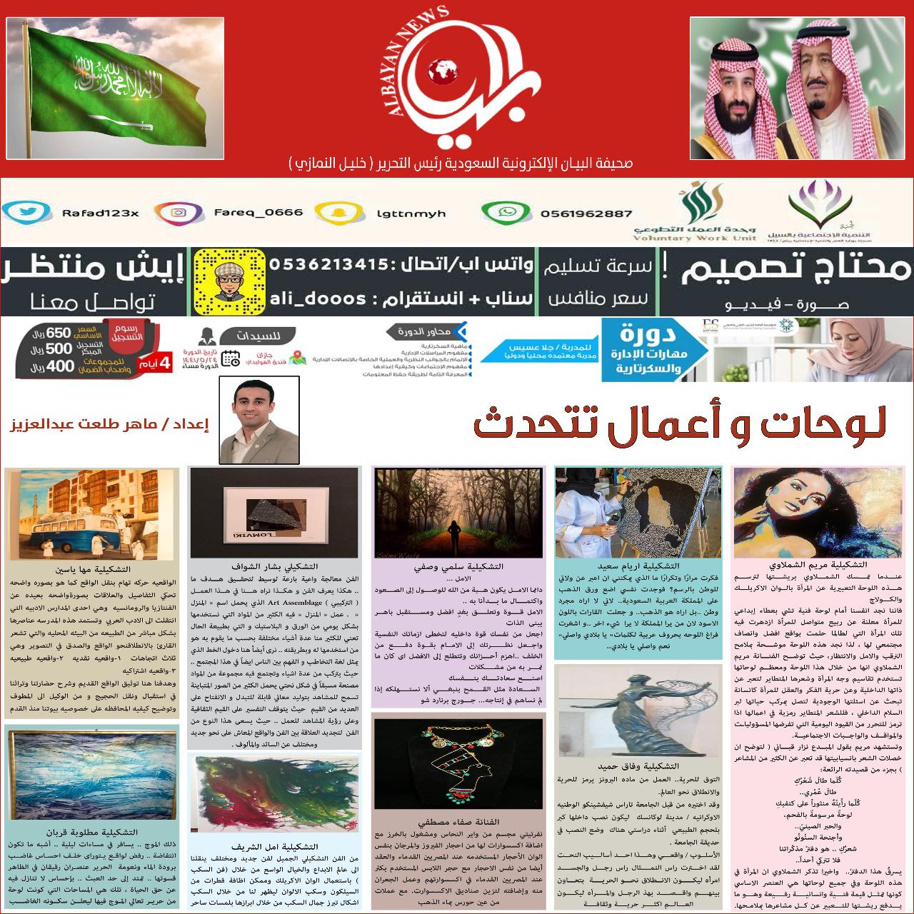 """"""" لوحات و اعمال تتحدث """" اعداد ماهر طلعت عبدالعزيز"""