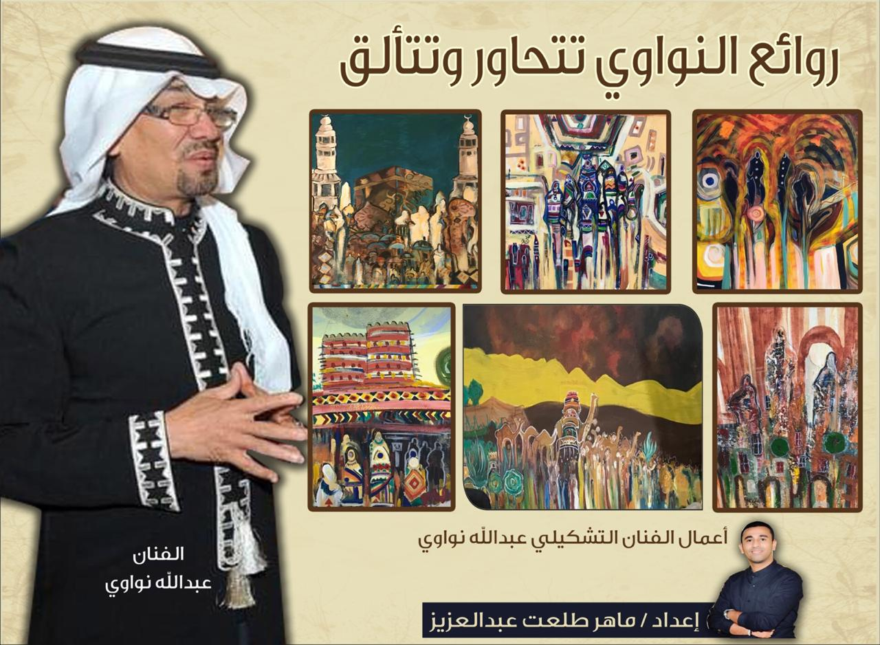 روائع النواوي تتحاور و تتألق إعداد ماهر طلعت عبدالعزيز