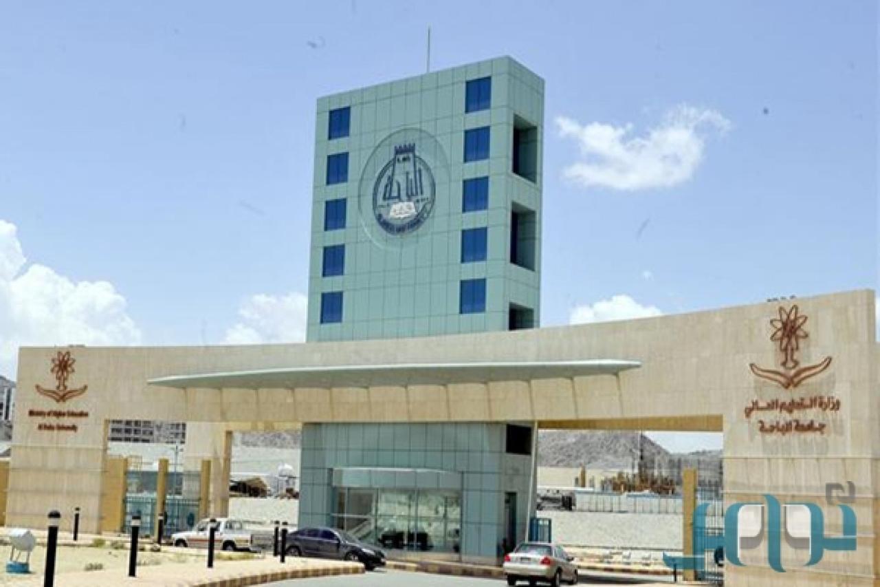 15 برنامجًا جديدًا ..«جامعة الباحة» تفتح باب القبول لبرامج ...
