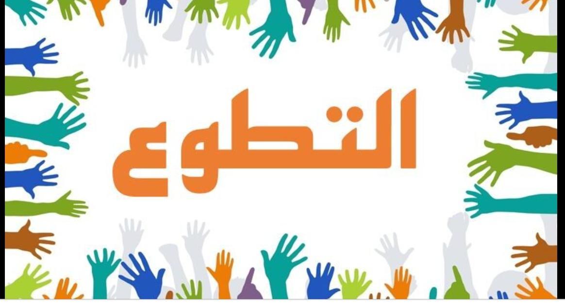 التطوع واليوم العالمي للدفاع المدني