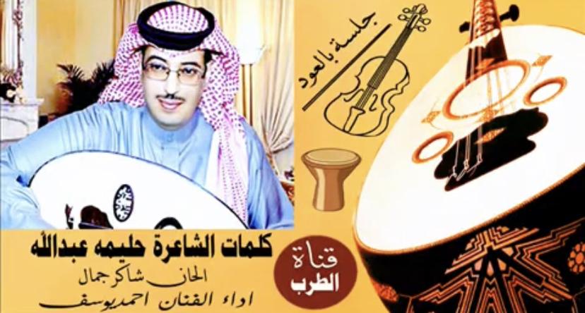 اشتياقي لك كتب كلماتها الشاعرة حليمه العبدالله