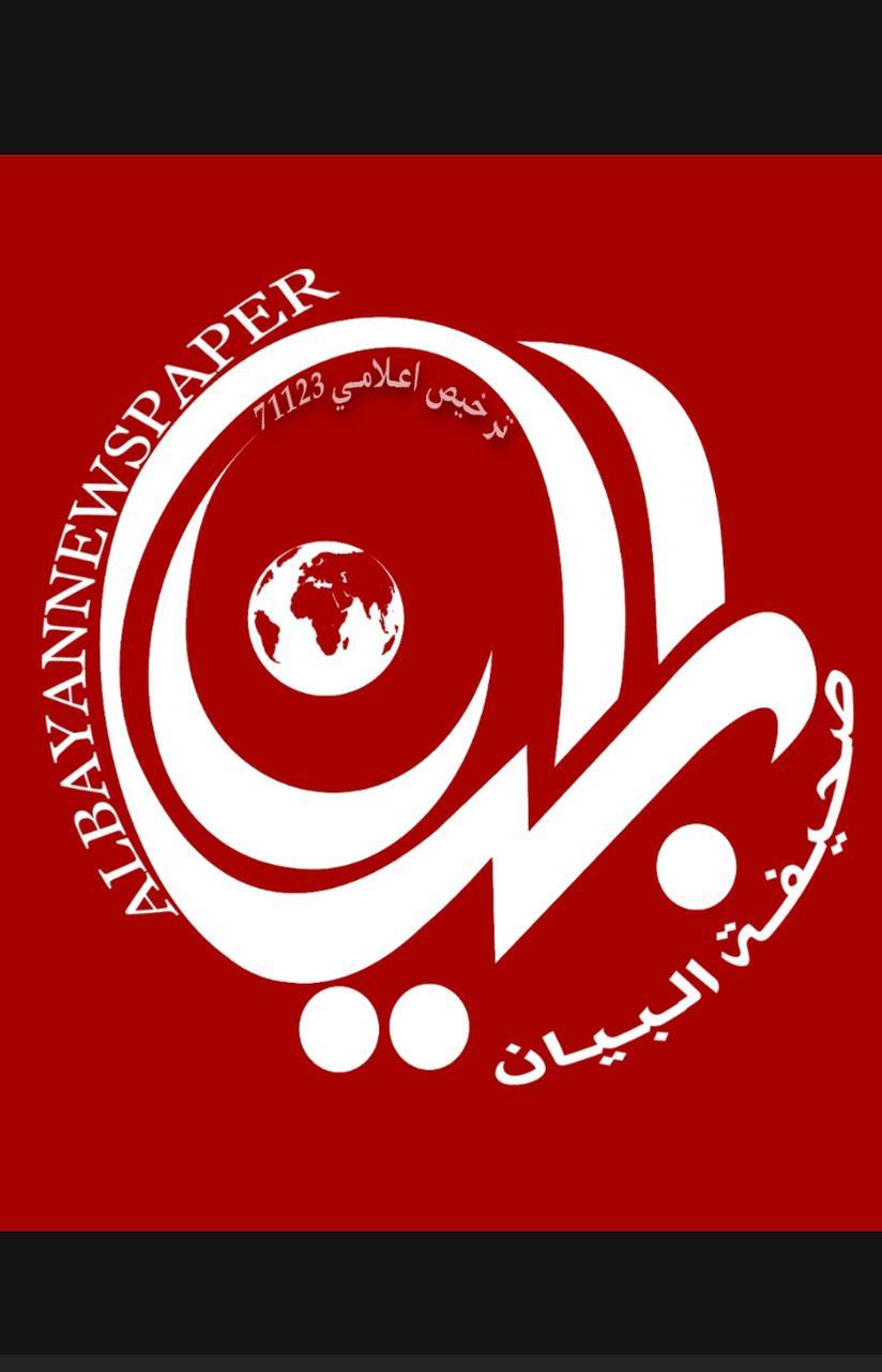 الموجز الإخباري لصحيفة البيان الإلكترونيه ليوم الخميس الموافق1442/12/5 هـ