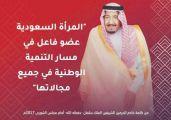 المرأة السعودية و سوق العمل